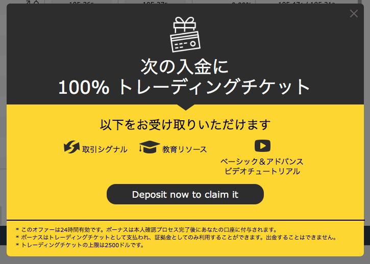 入金100%トレーディングチケット