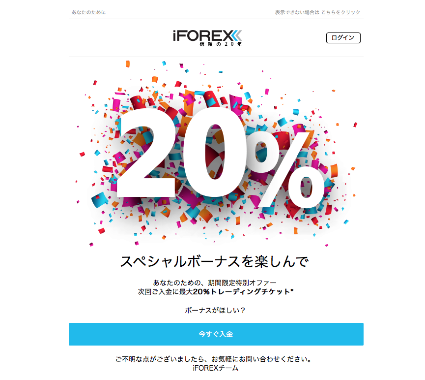 iFOREXからの入金ボーナスのメール