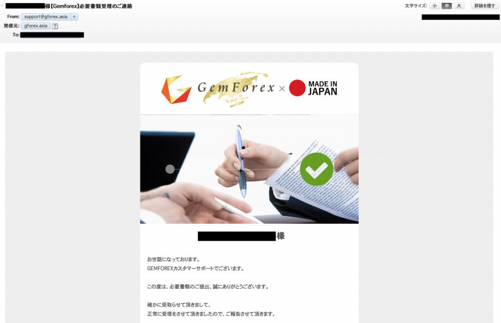 GEMFOREXから必要書類受理のご連絡メールが届く