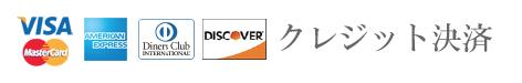 クレジット 決済(Visa, Master, アメックス, DINERS Club, DISCOVER)