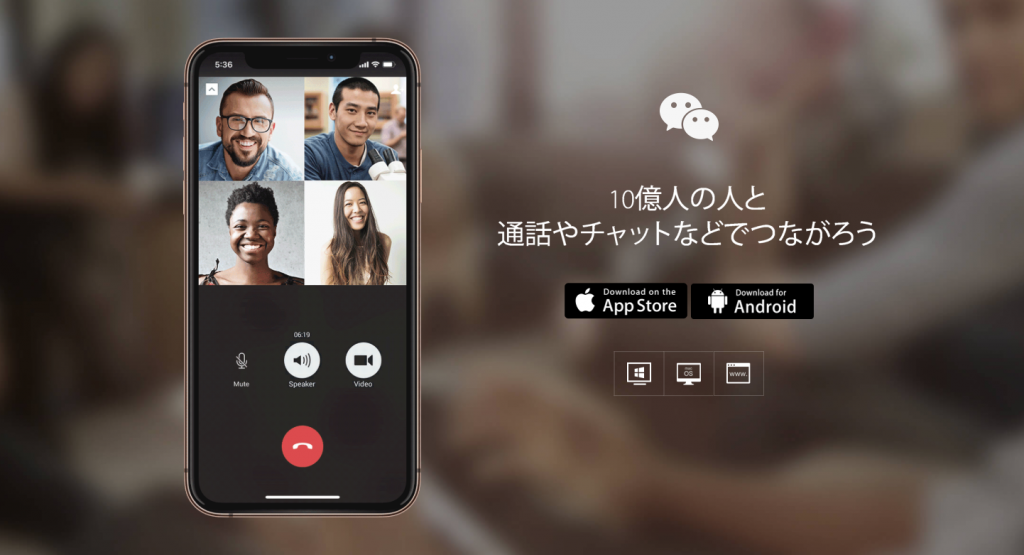 WeChat公式サイト