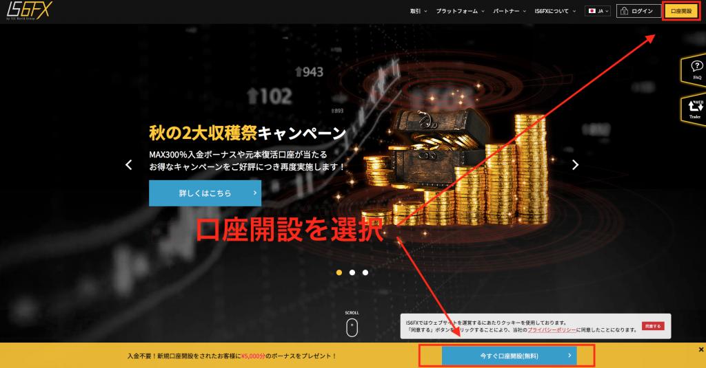 IS6FX公式サイト