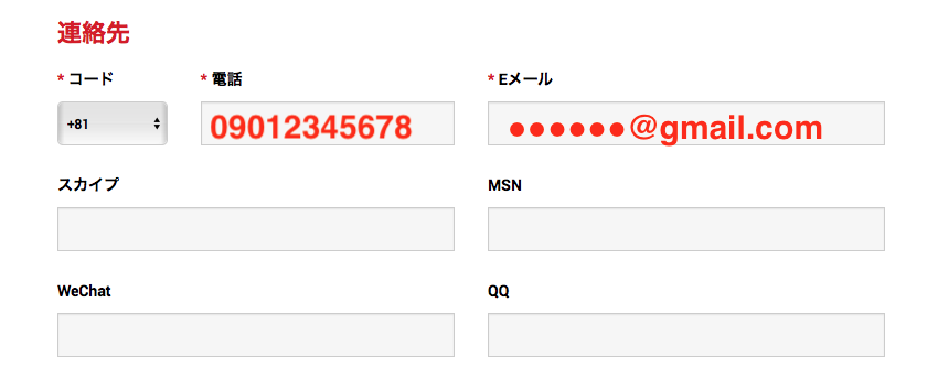 XMアフィリエイトの登録手順