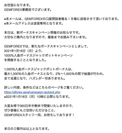 GEMFOREXからのメール