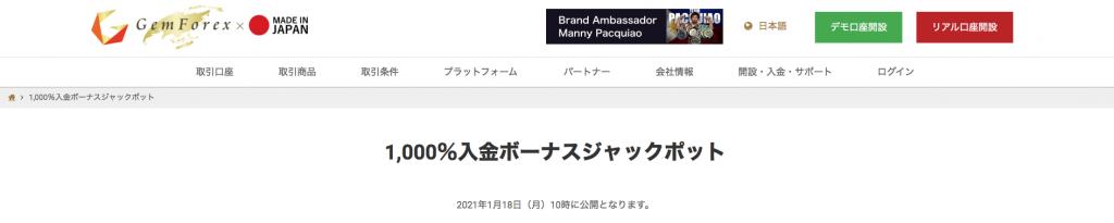GEMFOREXの新ボーナスキャンペーン「1,000%入金ボーナス」