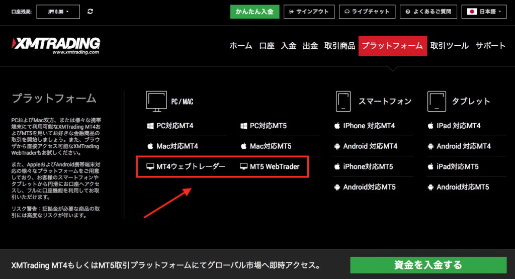 XMのMT4ウェブトレーダー/MT5 WebTrader