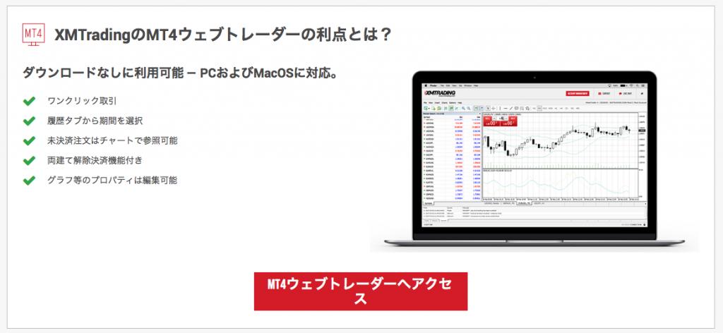 XMTradingのMT4ウェブトレーダー