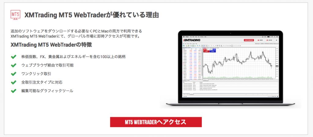 MT5 WebTrader