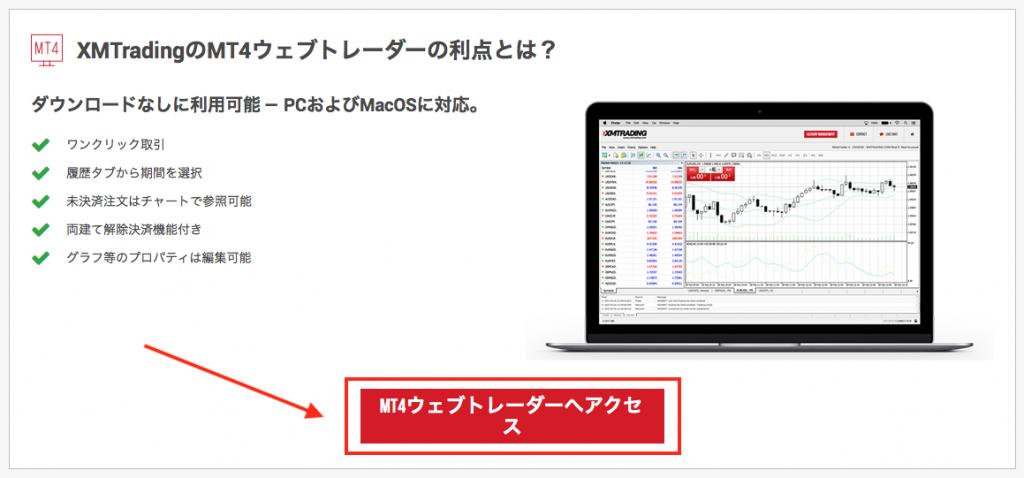 XMのMT4ウェブトレーダー