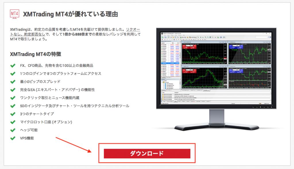 Windows版のXMのMT4/MT5