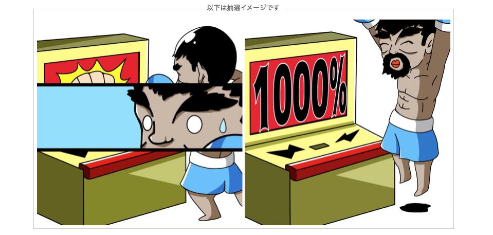 GEMFOREXの新キャンペーン「1,000%入金ボーナスジャックポット」の詳細