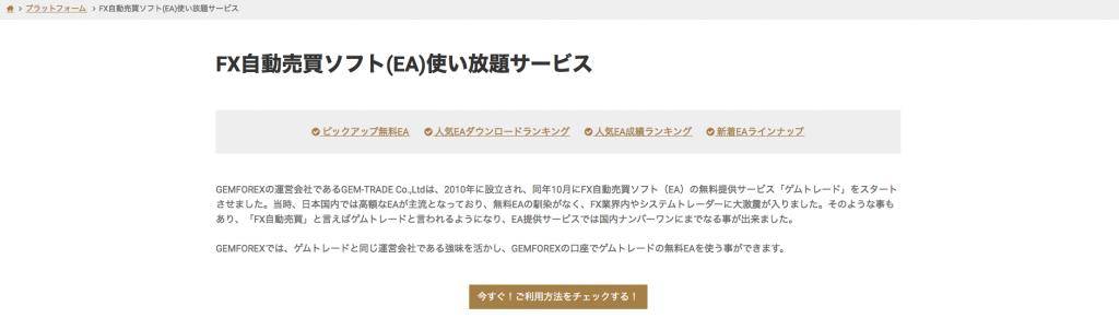 GEM斎藤さん v1.00 の検証と分析 – GEMFOREX(ゲムフォレックス)