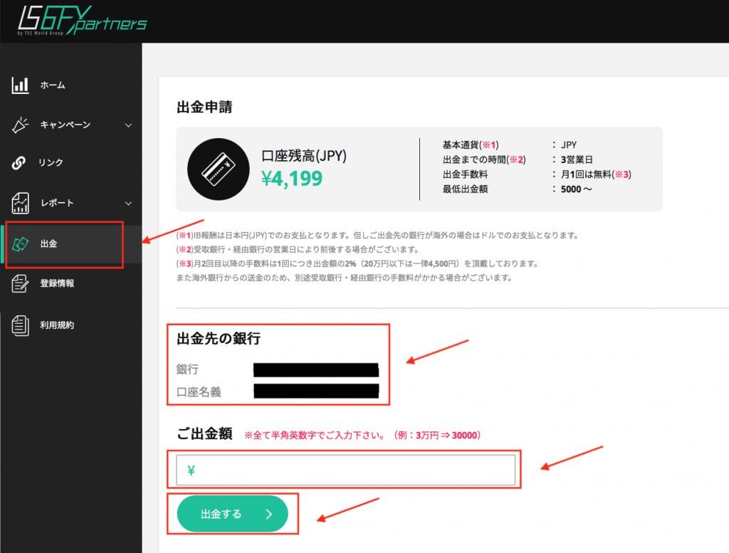 左側の項目から「登録情報」をクリックして、