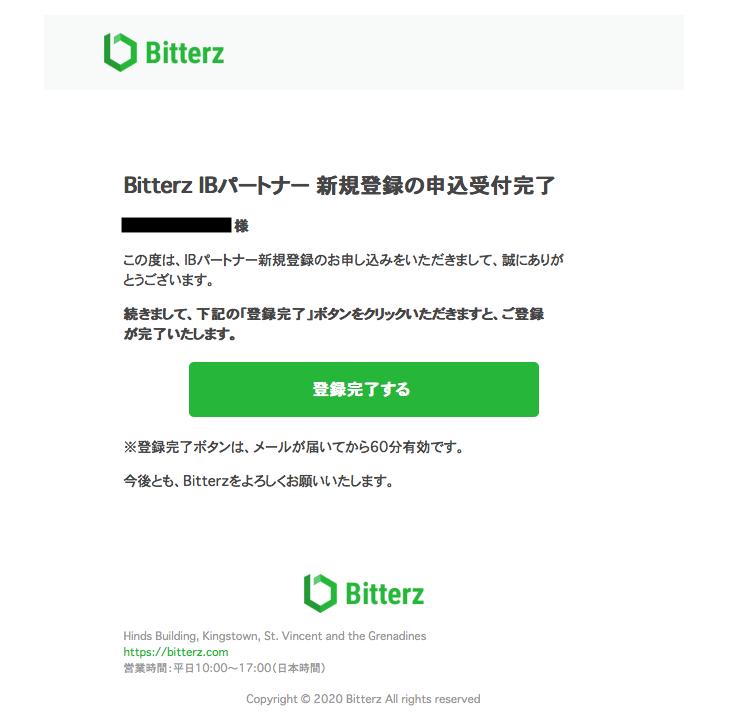 BitterzのIBパートナー
