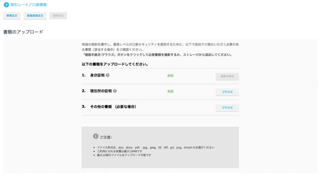 iFOREXの書類のアップロード