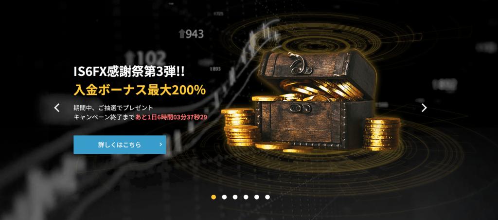 IS6FXの入金ボーナス