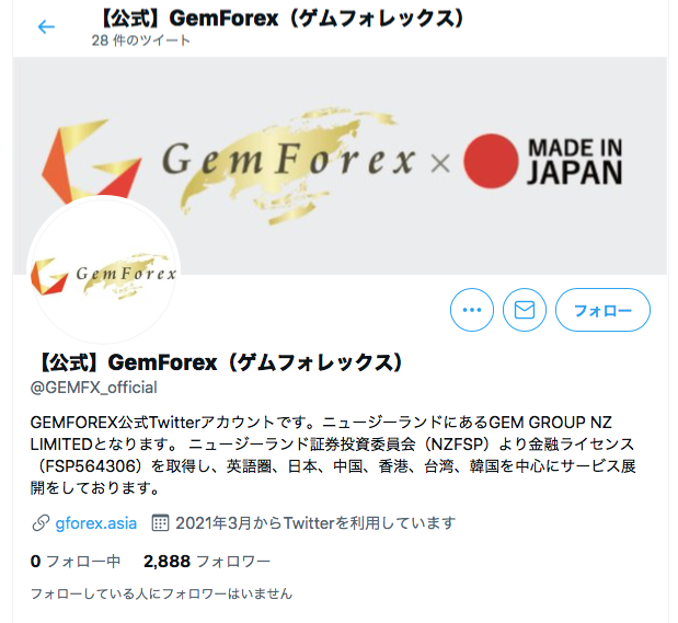 GEMFOREXを装ったツイッターアカウント