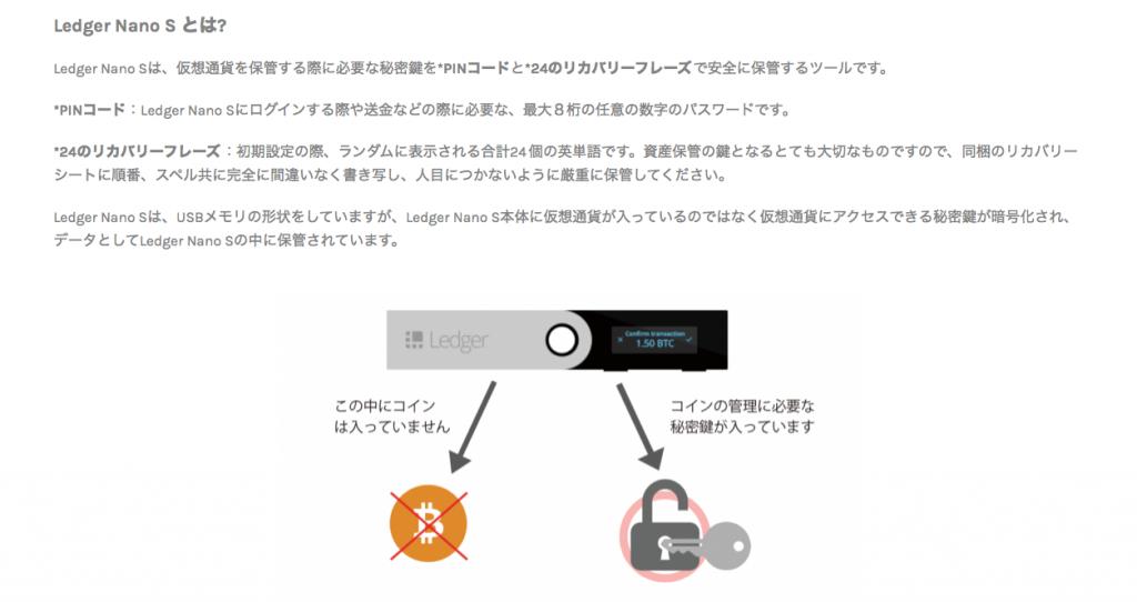 Ledger Nano S (レジャー ナノS)暗号通貨ハードウェアウォレット