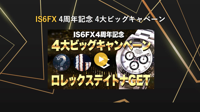 IS6FX 4周年記念 4大ビッグキャペーン