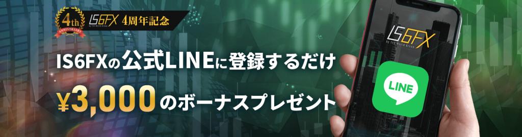 公式LINEに登録するだけ ¥3,000ボーナスプレゼント